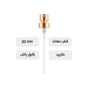 والو عطر PO003